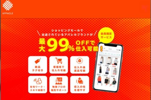 APPACLE アパクル 株式会社Appacle