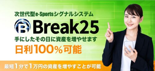 Break25 ( ブレイク25 )