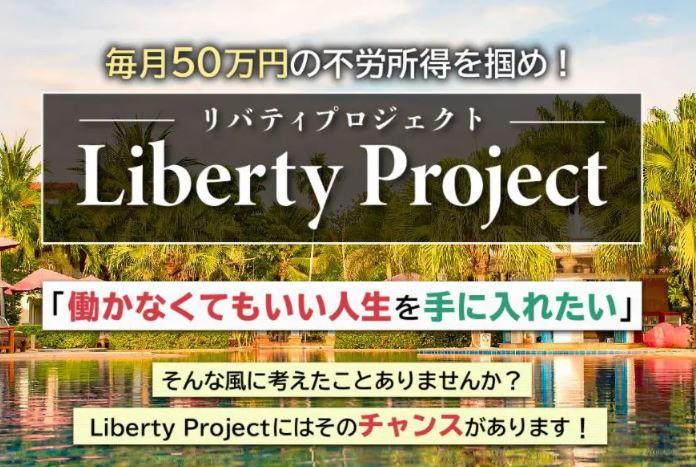Liberty Project リバティプロジェクト