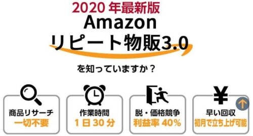 2021最新版Amazonリピート物販3.0