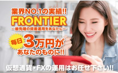 FRONTIER(フロンティア)