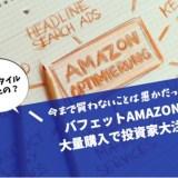 アマゾンバフェット