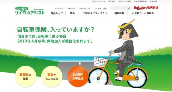 楽天損保が仙台市と「自転車の安全利用の促進に関する協定」を締結!自転車ユーザー向け傷害総合保険「杜の都のサイクルアシスト」を発売