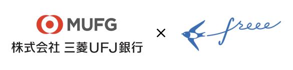 freee、三菱UFJ銀行の個人向けオンライン口座との参照系API連携を開始
