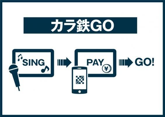 モバイル決済との連携によりチェックアウトを大幅に簡素化、「カラオケの鉄人」全店でルーム内で料金決済できる『カラ鉄GO』を2019年春に開始予定