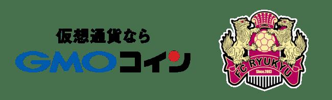 仮想通貨取引のGMOコイン:J2リーグFC琉球の2019シーズン オフィシャルトップパートナーに!<GMOコイン>