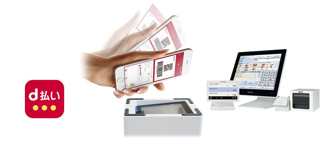ビジコムのPOSレジ「BCPOS」が決済「d払い」に対応  専用端末不要。初期費用、月額利用料なし。 決済方法の切り替えも簡単。
