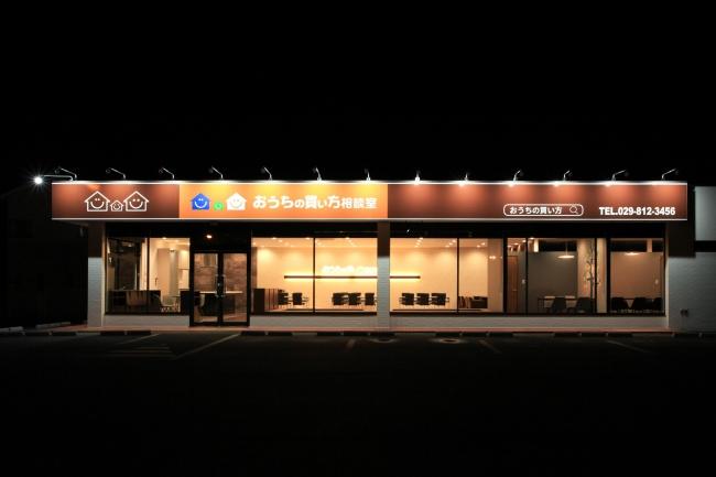 おうちの買い方相談室 つくばにて1月27日オープン