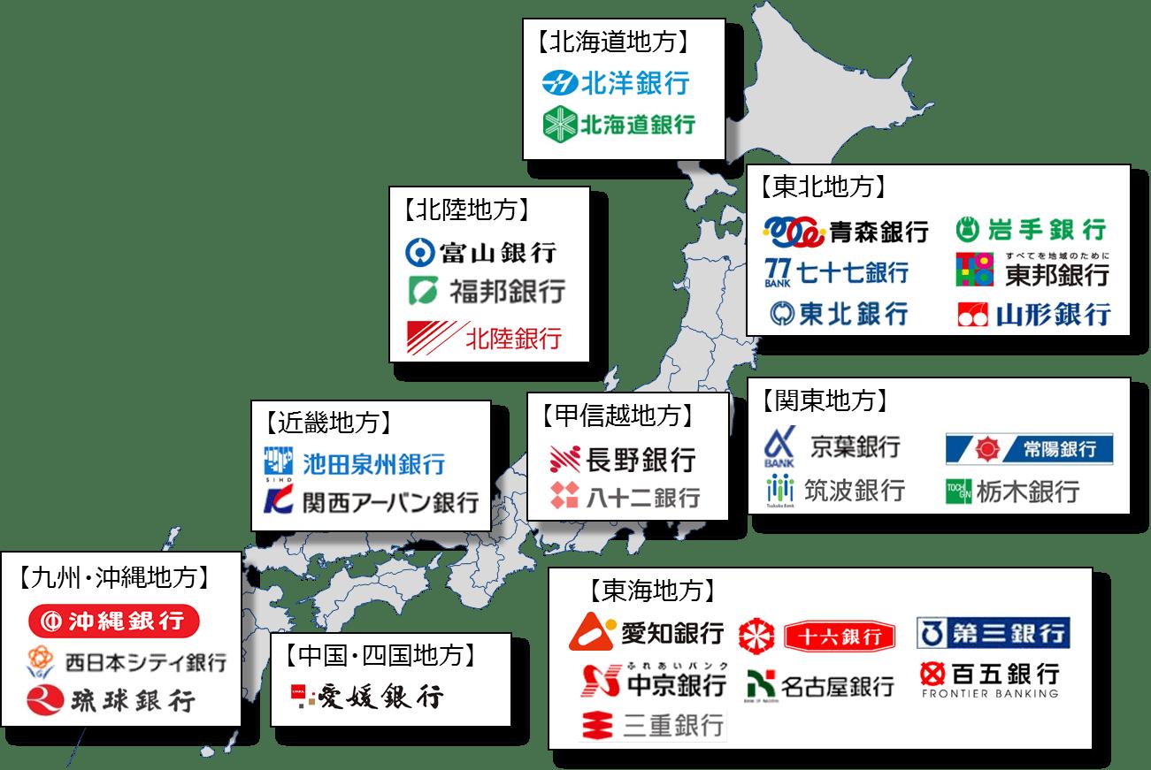 「銀行手続の窓口」における愛媛銀行のサービス開始について