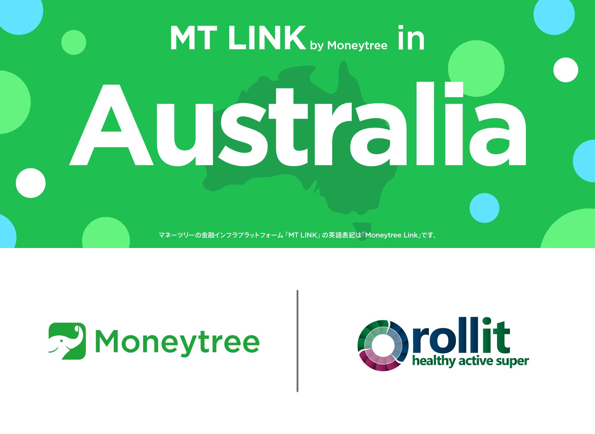 マネーツリー、Roll-it Superとの連携によりオーストラリアで 金融インフラサービス「MT LINK」の提供を開始