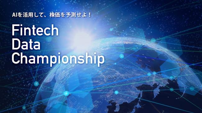 全国からAI専攻の学生100名超が一斉に集結!AI株価予測コンペ『Fintech Data Championship』が開幕いたしました