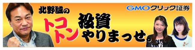 GMOクリック証券:ラジオNIKKEI「北野誠のトコトン投資やりまっせ。」 2月17日(日)に番組初の公開収録イベントを開催!