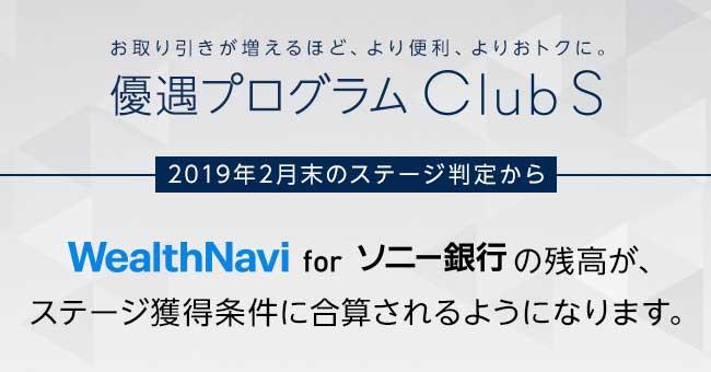 「WealthNavi for ソニー銀行」、ソニー銀行の「優遇プログラム Club S」ステージ判定の残高への合算開始について