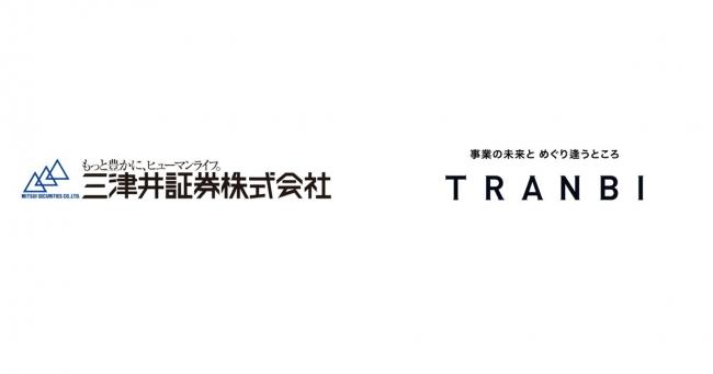 三津井証券株式会社と国内最大級の事業承継・M&AプラットフォームTRANBI(トランビ)との業務提携が決定