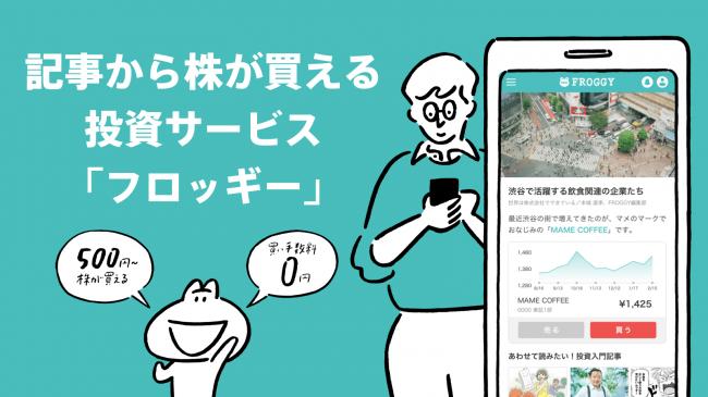 情報メディアと取引ツールが一体化した日本初の投資サービス「FROGGY(フロッギー)」本日よりスタート