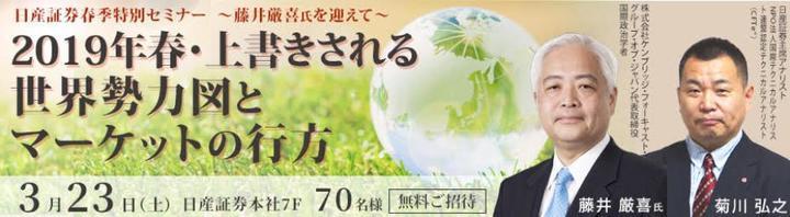 日産証券(東京/日本橋蛎殻町)では、国際政治学者、藤井厳喜氏をゲスト講師に招き春季特別セミナー「2019年春・上書きされる世界勢力図とマーケットの行方」を開催。