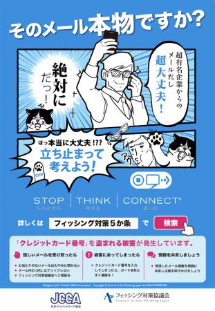 日本クレジットカード協会、フィッシング対策協議会と協業しサイバー犯罪被害防止啓発キャンペーンを開始