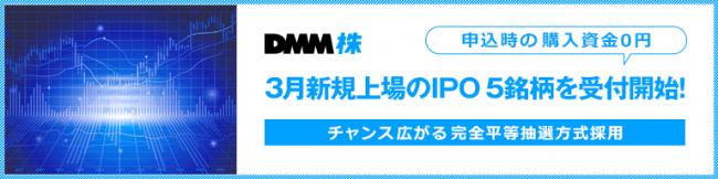 【DMM 株】IPO(新規公開株) 5銘柄を受付開始!ADRもいよいよ取扱いスタート!