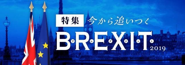 今から追いつく!Brexit特設ページ公開のお知らせ