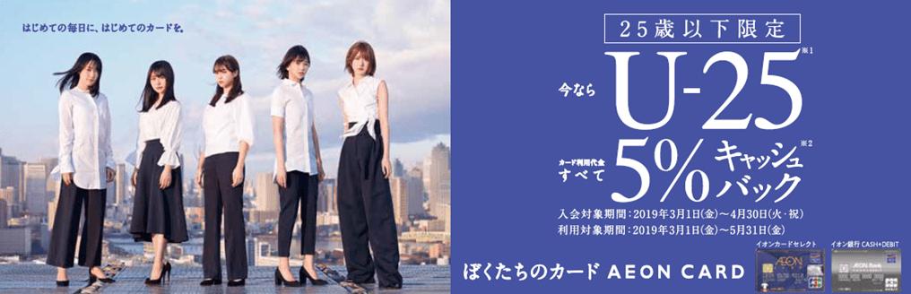 イオンカード、欅坂46をキャンペーンキャラクターとした 「U-25 新生活キャンペーン」をスタート!