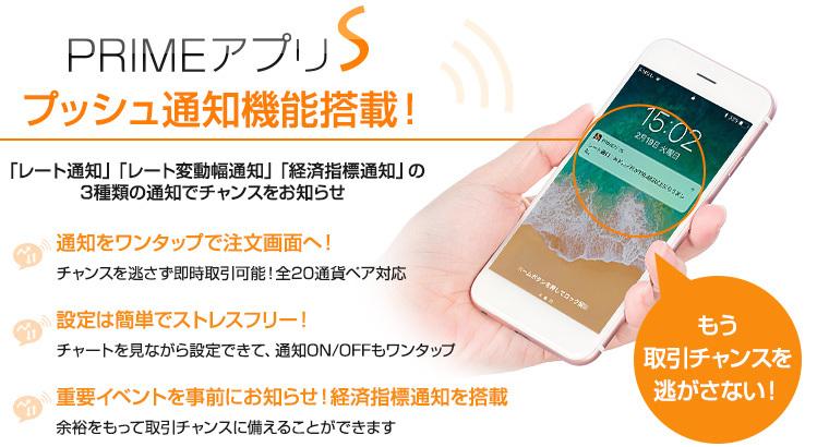 FXプライムbyGMO、「PRIMEアプリS」に、 遂にプッシュ通知機能搭載!3月2日(土)リリース!