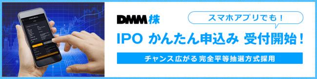 【DMM 株】IPOが「ツールでかんたん」に申し込みできるようになりました!