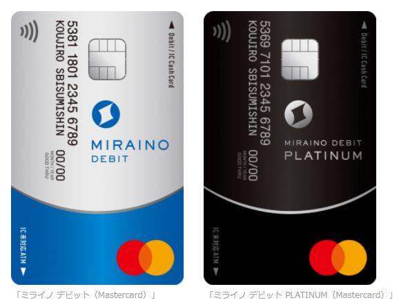 ≪日本初≫Mastercardブランドの「ミライノ デビット」取扱い開始のお知らせ