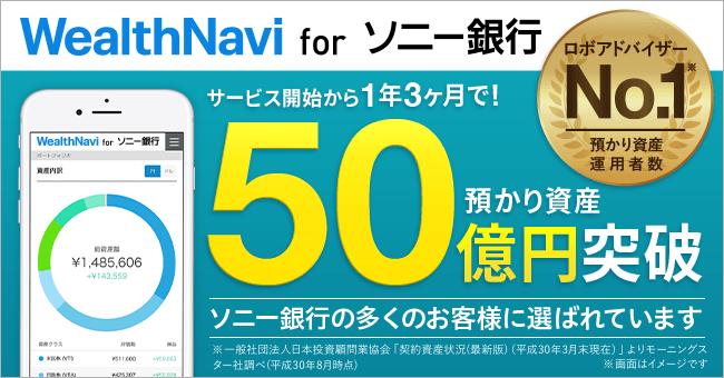 「WealthNavi for ソニー銀行」サービス開始約1年3ヵ月で預かり資産50億円を突破