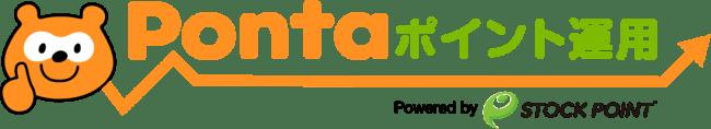 共通ポイント「Ponta」と個別株連動ポイント投資「StockPoint」が提携 ~「Pontaポイント運用」を2019年4月9日開始予定、本日より事前登録スタート!~