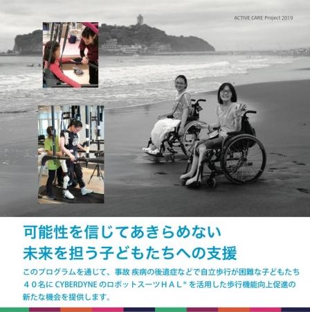 ロボットスーツHAL®による歩行機能向上促進プログラム継続のお知らせ〜 下肢機能障害を有する児童・生徒につくば・湘南で無償提供 〜