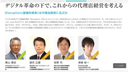 【登壇決定】CEO津崎が、保険業界最大のイベント「RINGの会」オープンセミナーにてパネルディスカッションに登壇