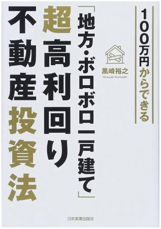 『100万円からできる「地方・ボロボロ一戸建て」超高利回り不動産投資法』増刷キャンペーン実施!