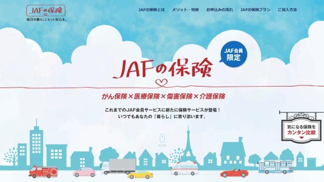 クルマも暮らしもJAFで安心!新しいサービス「JAFの保険」提供開始