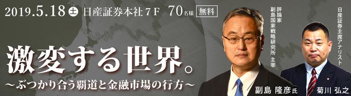 日産証券(東京/中央区)では5月18日(土)、無料セミナーを開催。ゲスト講師に副島隆彦氏を迎え、ポストグローバリズムの世界と金融市場の行方を探る。