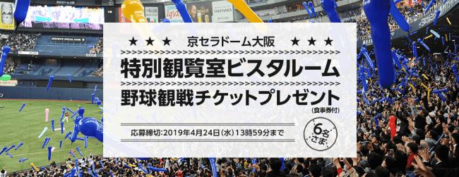 「京セラドーム大阪 プロ野球観戦チケットプレゼント」企画を実施