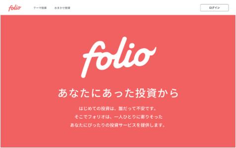 初心者にさらに分かりやすく!FOLIO公式サイトが大幅リニューアル