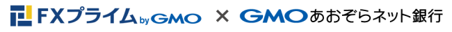FXプライムbyGMO 即時入金サービス「ネット入金24」でGMOあおぞらネット銀行と連携 4月22日(月)からサービス開始!