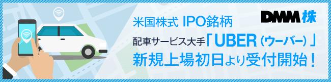 【DMM 株】米国株式IPO銘柄ウーバー・テクノロジーズ(UBER) 新規上場初日より受付開始!