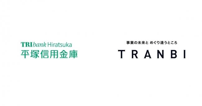 平塚信用金庫と国内最大級の事業承継・M&AプラットフォームTRANBI 事業承継問題の解決に向け業務提携が決定