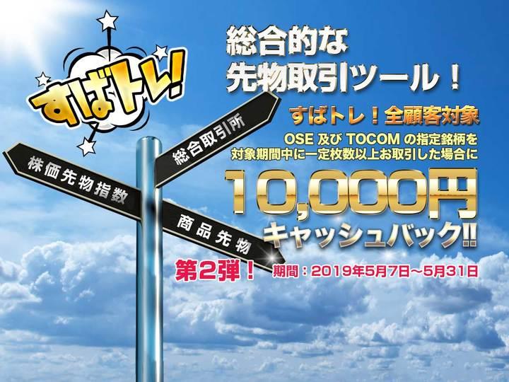 東証の総合取引所構想へ賛同!フィリップ証券「いざ、総合取引所へ!1万円キャッシュバックキャンペーン」実施