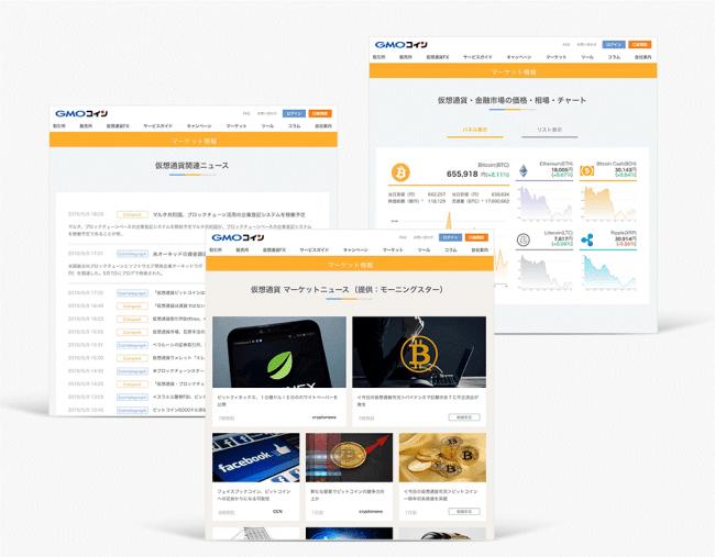仮想通貨取引のGMOコイン:マーケット情報ページ リリースのお知らせ