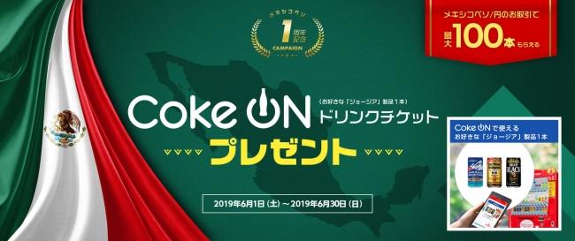 メキシコペソ/円1周年記念キャンペーン第2弾実施のお知らせ