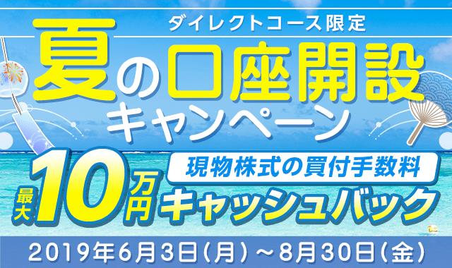 【ダイレクトコース限定】口座開設キャンペーン、キンカブキャンペーン開始のお知らせ