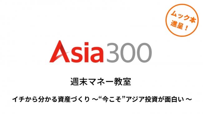 資産づくりとアジア投資を学ぶ週末セミナー