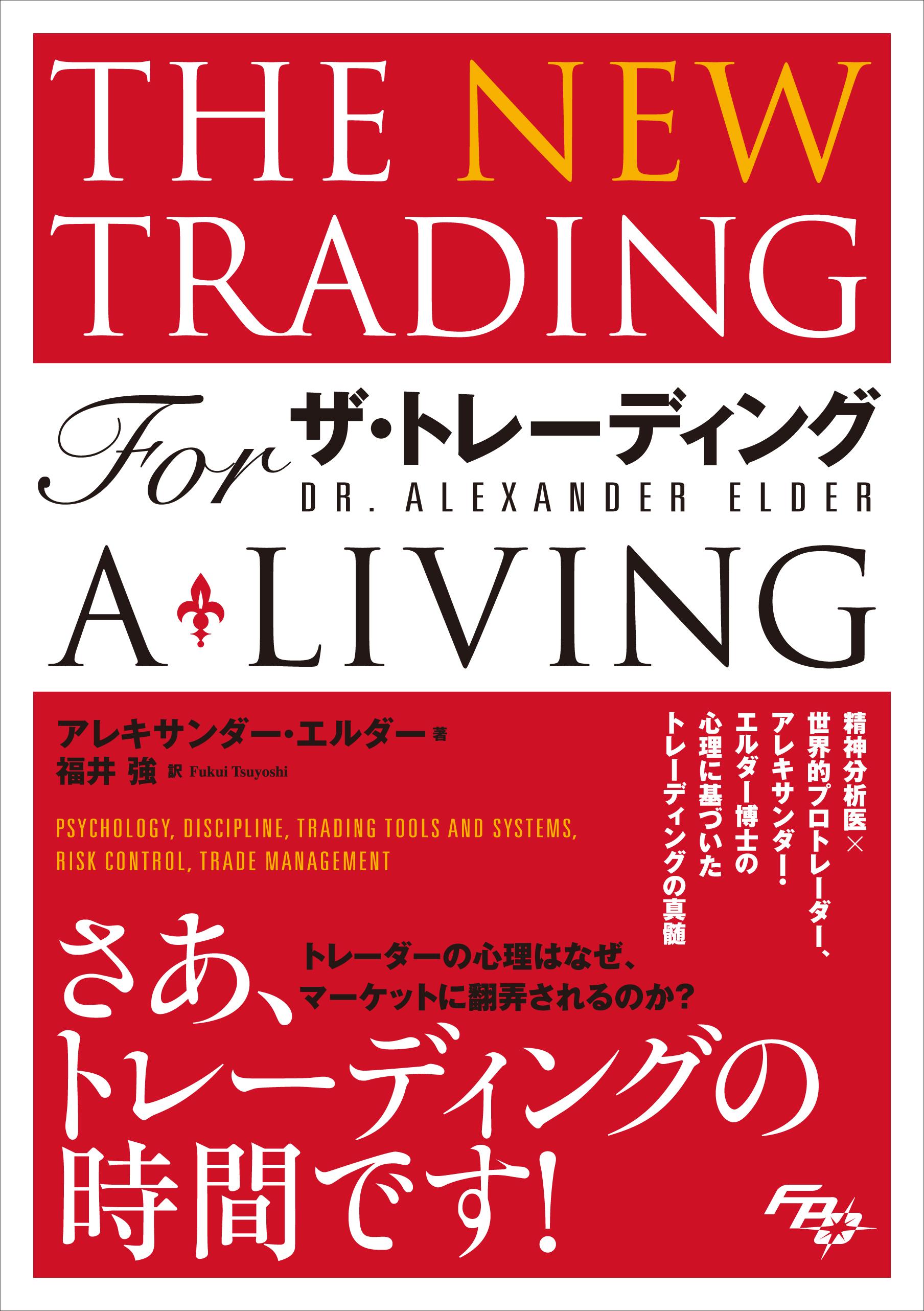 Amazon売れ筋ランキング「証券・金融市場」部門  発売から15週連続TOP10入り! 17カ国語に翻訳された名著の新版『ザ・トレーディング』