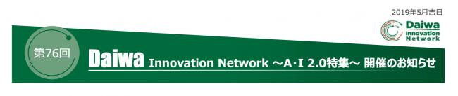【イベント登壇】SEIMEI株式会社CEO津崎がDaiwa Innovation Networkに登壇しました!