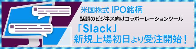 【DMM 株】米国株式IPO銘柄Slack(WORK)新規上場初日より受注開始!