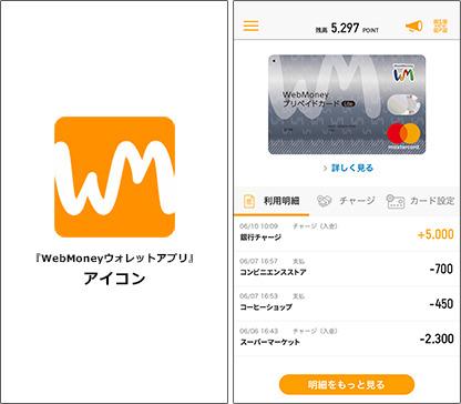ウェブマネー新アプリ「WebMoneyウォレットアプリ」配信開始! ~アプリからの「WebMoneyプリペイドカードLite」新規申し込み特典として300POINTを進呈!~