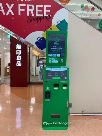 イオンモール成田に設置されたポケットチェンジ端末