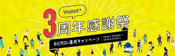 銀行公式アプリ 『Wallet+』 リリース3周年を記念したキャンペーンの実施について